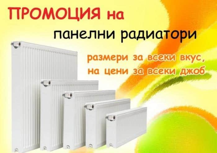 Панелни Радиатори Bisolid