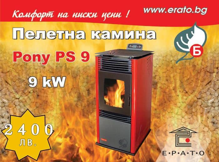 Пелетнa каминa топловъздушнa PONY PS 9