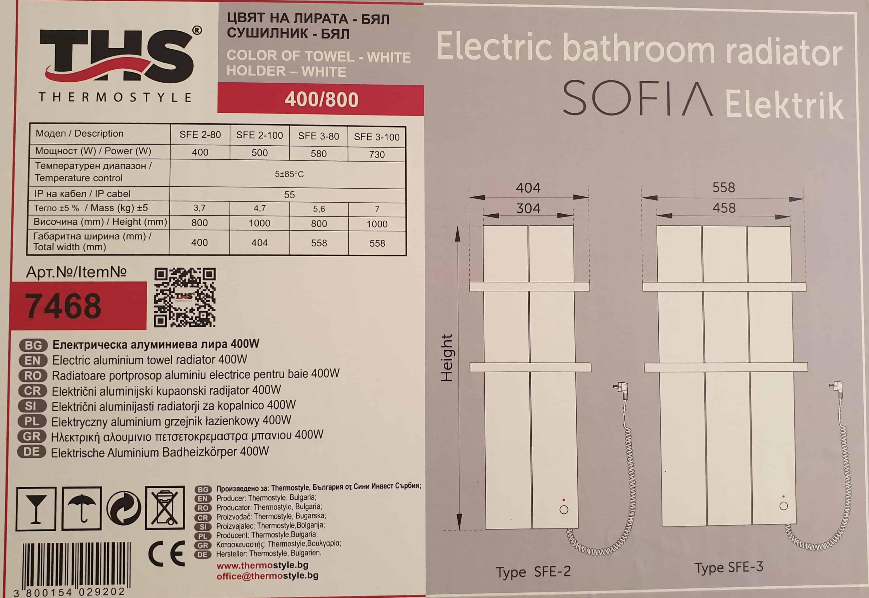 Електрическа лира за баня SOFIA бяла