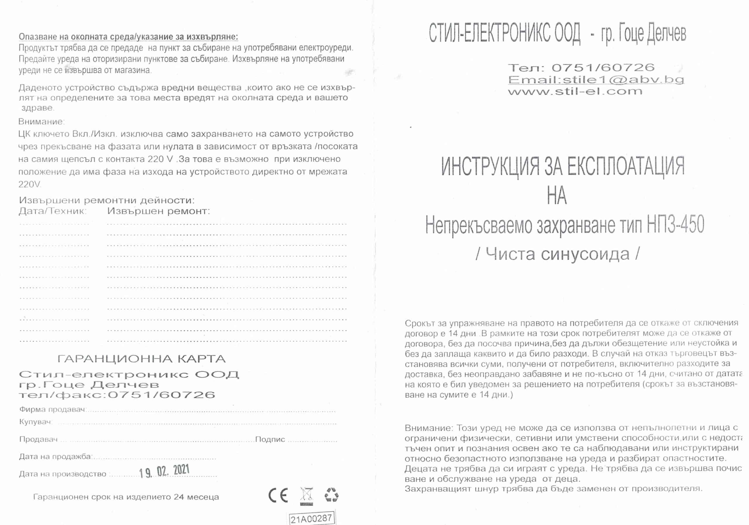 UPS ИНВЕРТОР НПЗ 450W