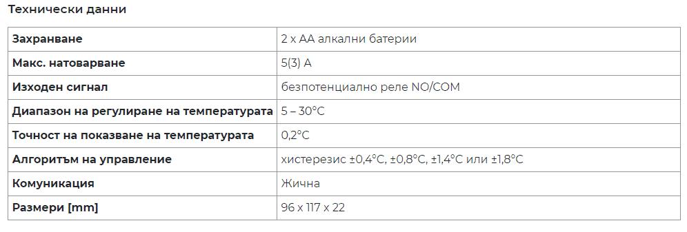 Стаен термостат Salus T105